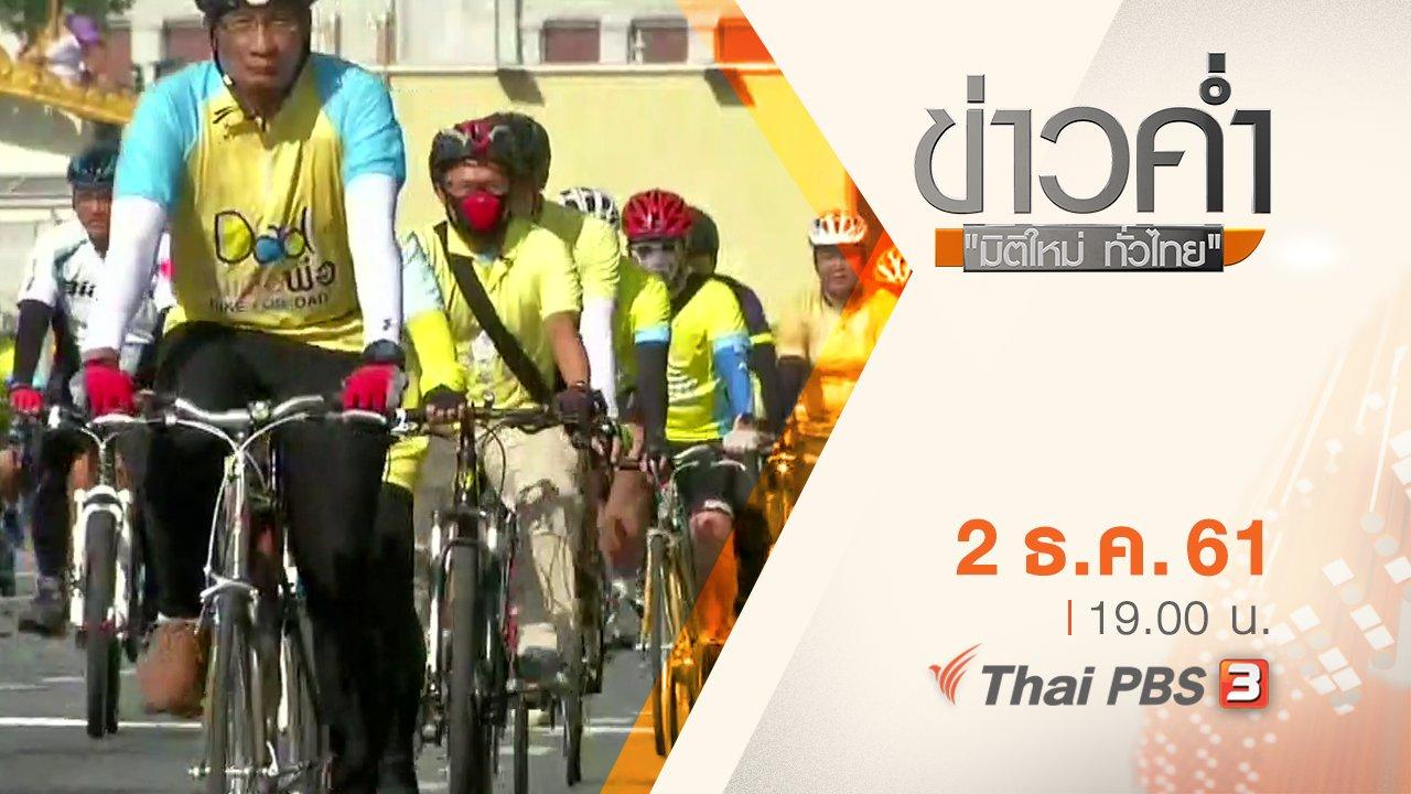 ข่าวค่ำ มิติใหม่ทั่วไทย - ประเด็นข่าว ( 2 ธ.ค. 61)