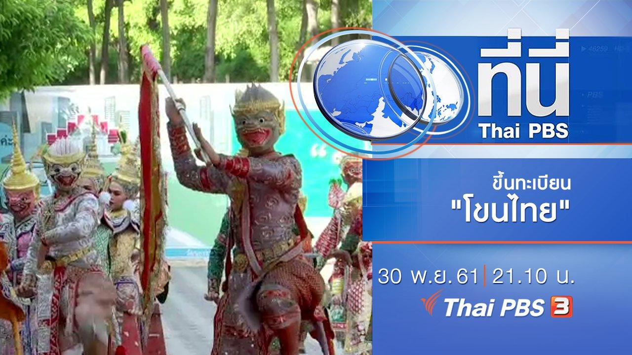 ที่นี่ Thai PBS - ประเด็นข่าว ( 30 พ.ย. 61)