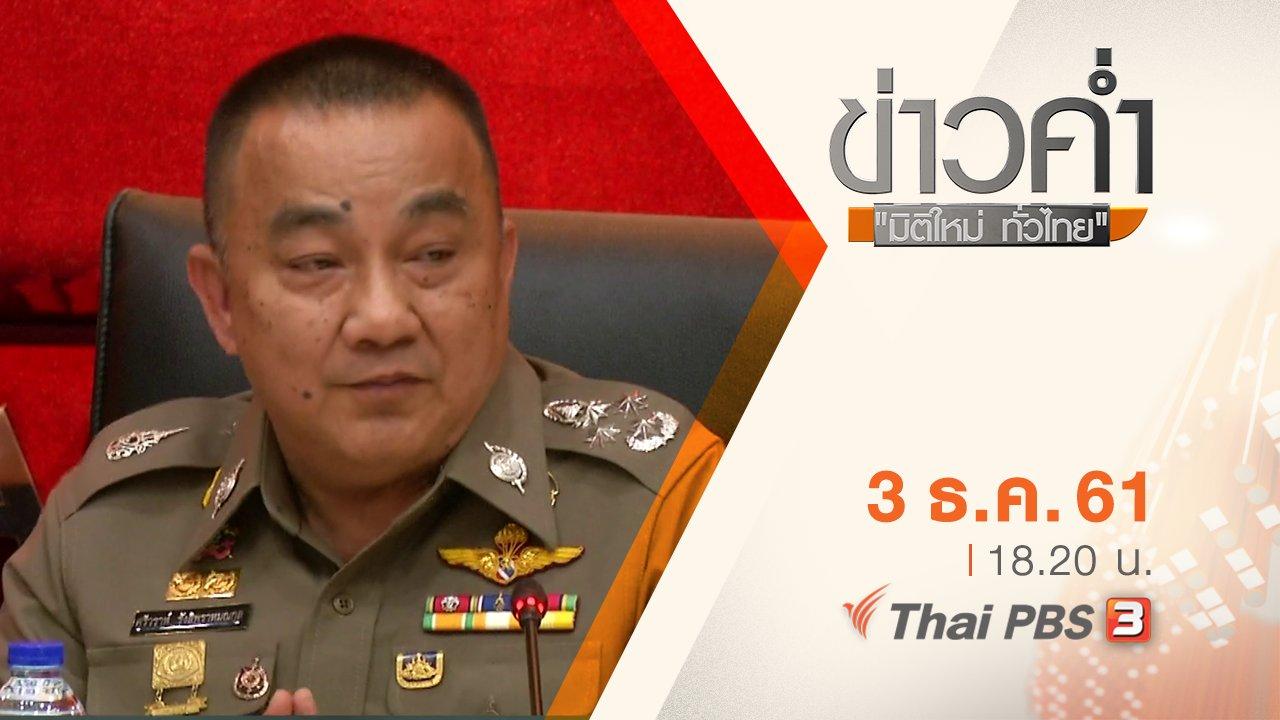 ข่าวค่ำ มิติใหม่ทั่วไทย - ประเด็นข่าว ( 3 ธ.ค. 61)