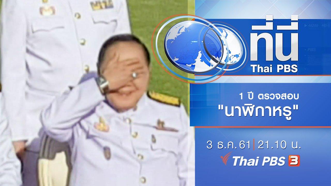 ที่นี่ Thai PBS - ประเด็นข่าว ( 3 ธ.ค. 61)