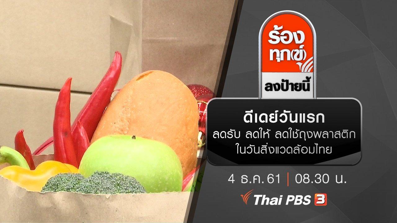 ร้องทุก(ข์) ลงป้ายนี้ - ดีเดย์วันแรก ลดรับ ลดให้ ลดใช้ถุงพลาสติก ในวันสิ่งแวดล้อมไทย