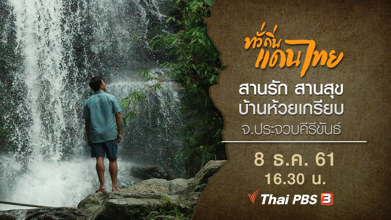 ทั่วถิ่นแดนไทย - สานรัก สานสุข บ้านห้วยเกรียบ จ.ประจวบคีรีขันธ์