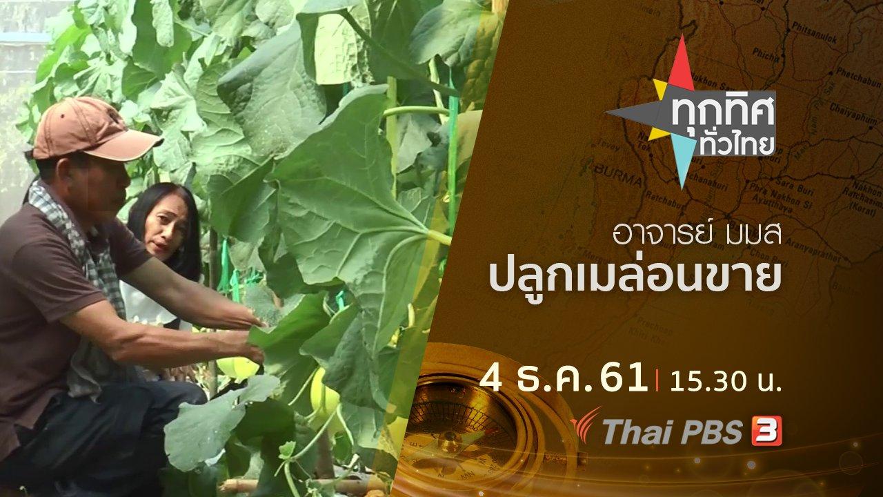 ทุกทิศทั่วไทย - ประเด็นข่าว ( 4 ธ.ค. 61)
