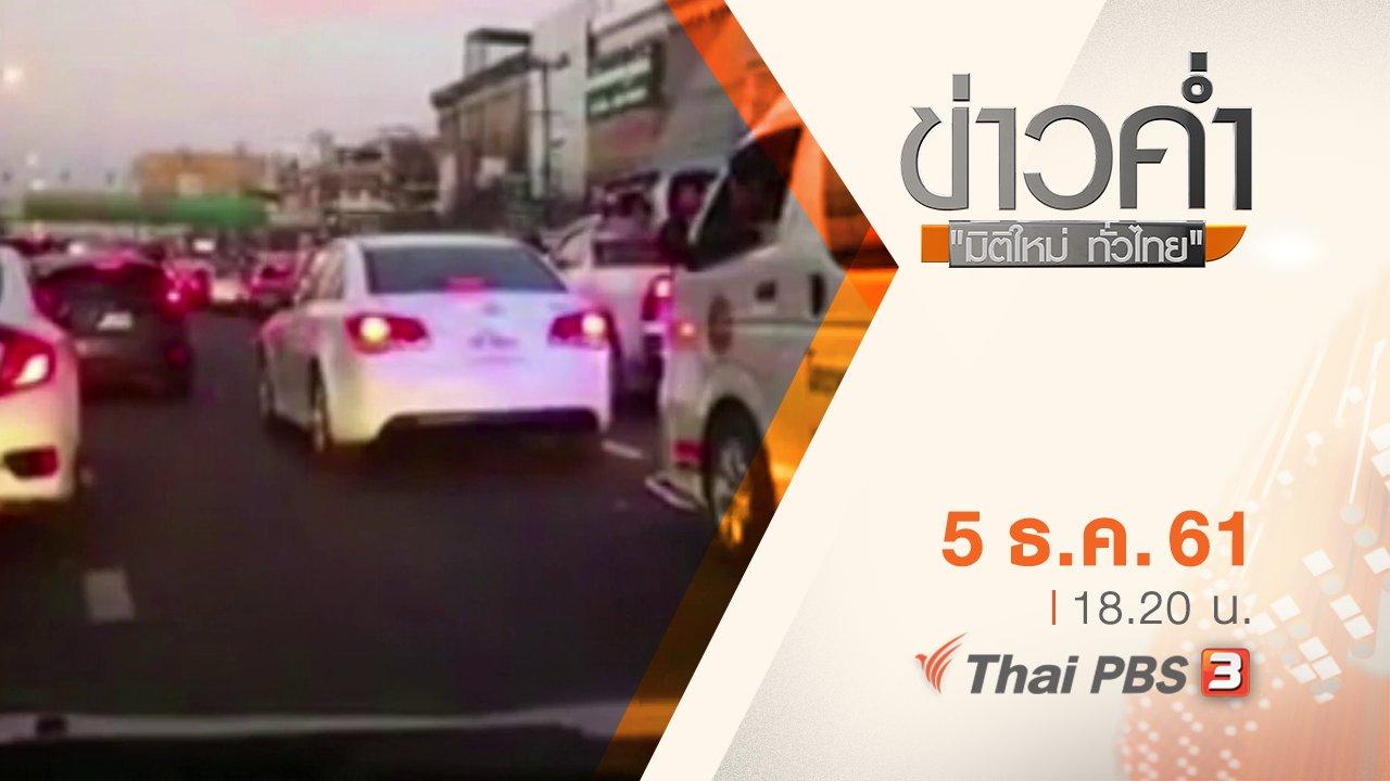 ข่าวค่ำ มิติใหม่ทั่วไทย - ประเด็นข่าว ( 5 ธ.ค. 61)