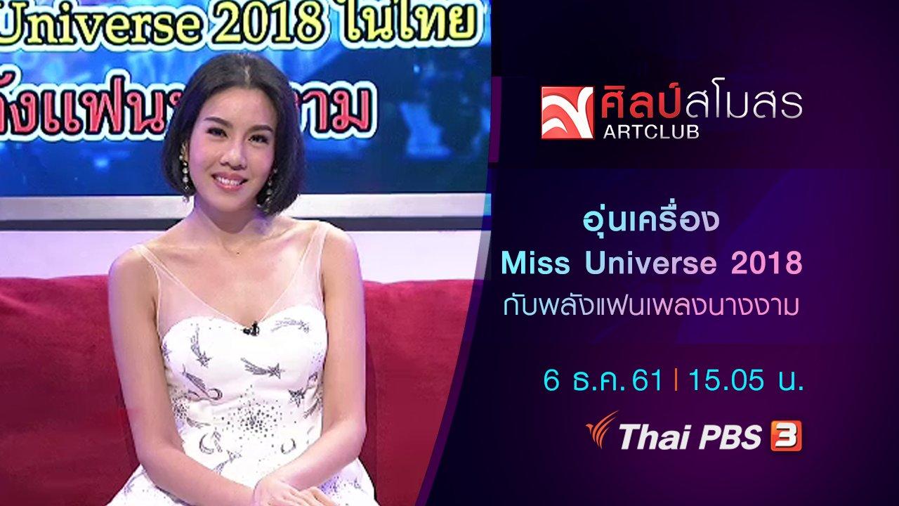 ศิลป์สโมสร - อุ่นเครื่อง Miss Universe 2018 ในไทย กับพลังแฟนเพลงนางงาม