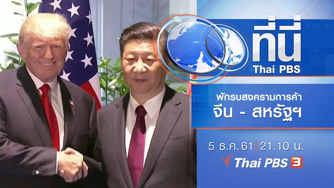 ที่นี่ Thai PBS - ประเด็นข่าว ( 5 ธ.ค. 61)