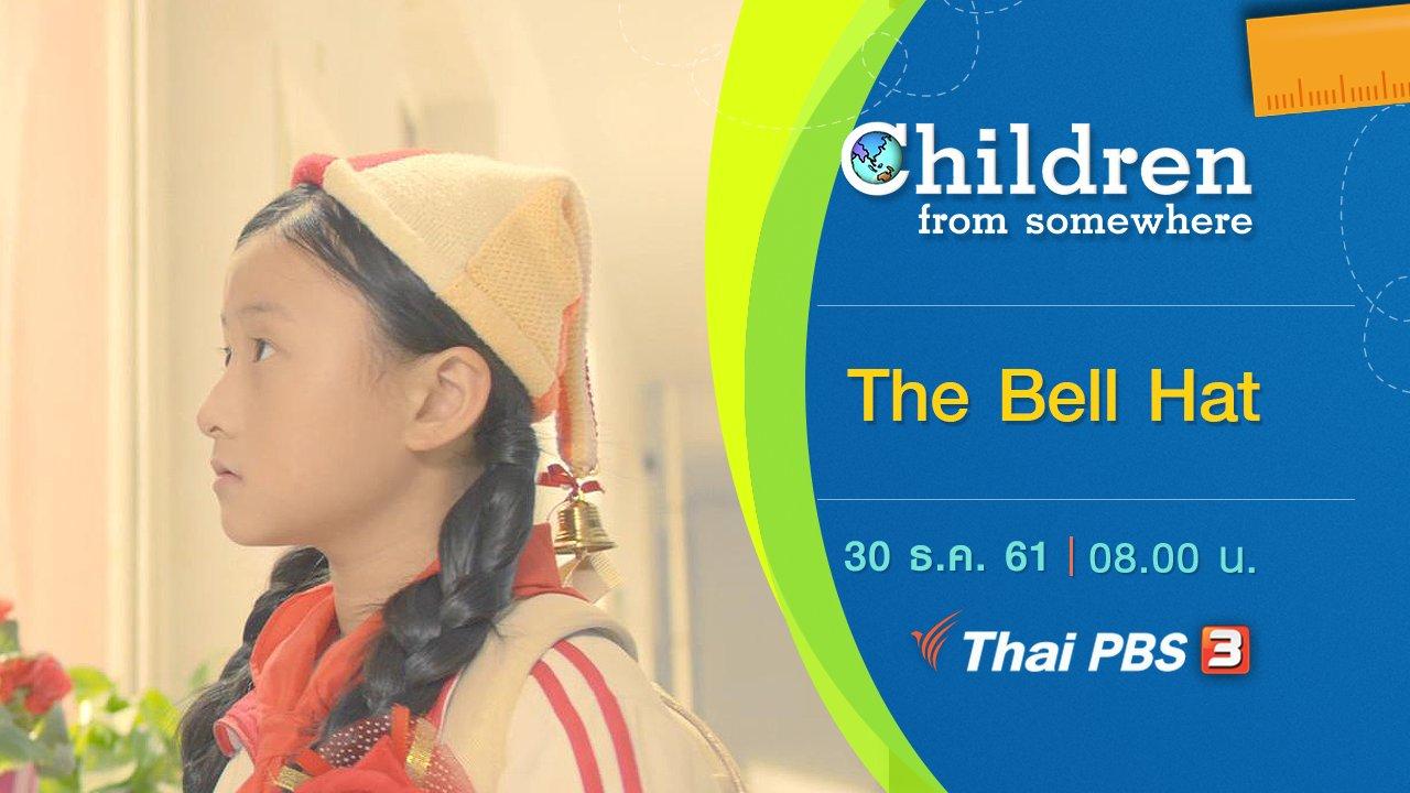 ซีรีส์เด็กนานาชาติ - The Bell Hat