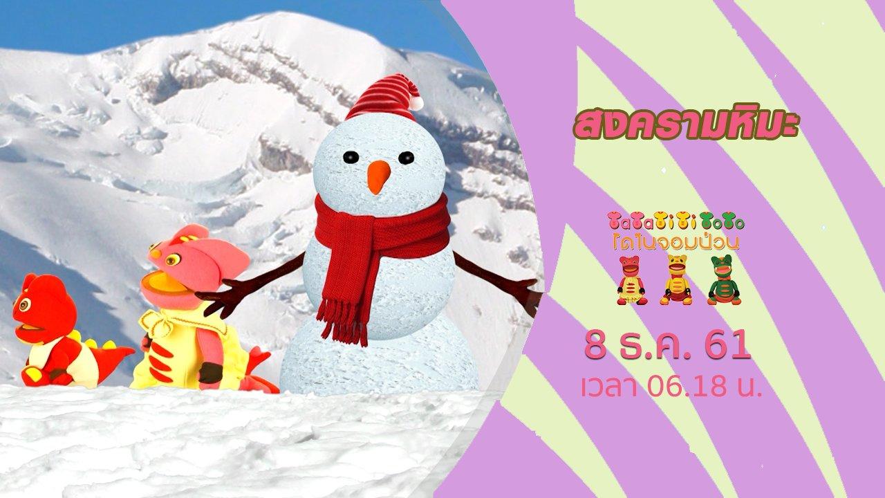 TataTitiToto ไดโนจอมป่วน - สงครามหิมะ