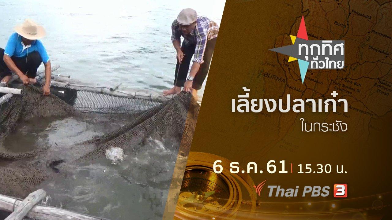 ทุกทิศทั่วไทย - ประเด็นข่าว ( 6 ธ.ค. 61)