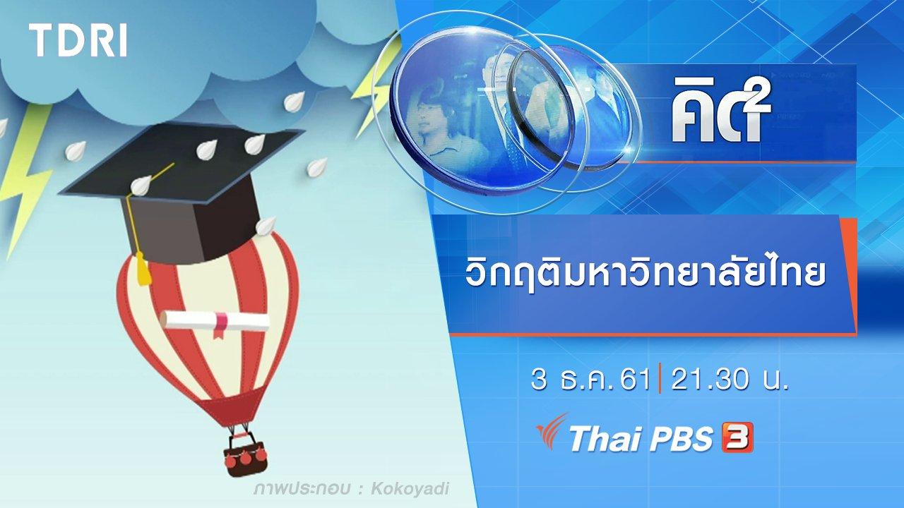 คิดยกกำลัง 2 - วิกฤติมหาวิทยาลัยไทย