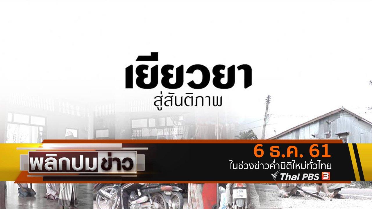พลิกปมข่าว - เยียวยาสู่สันติภาพ
