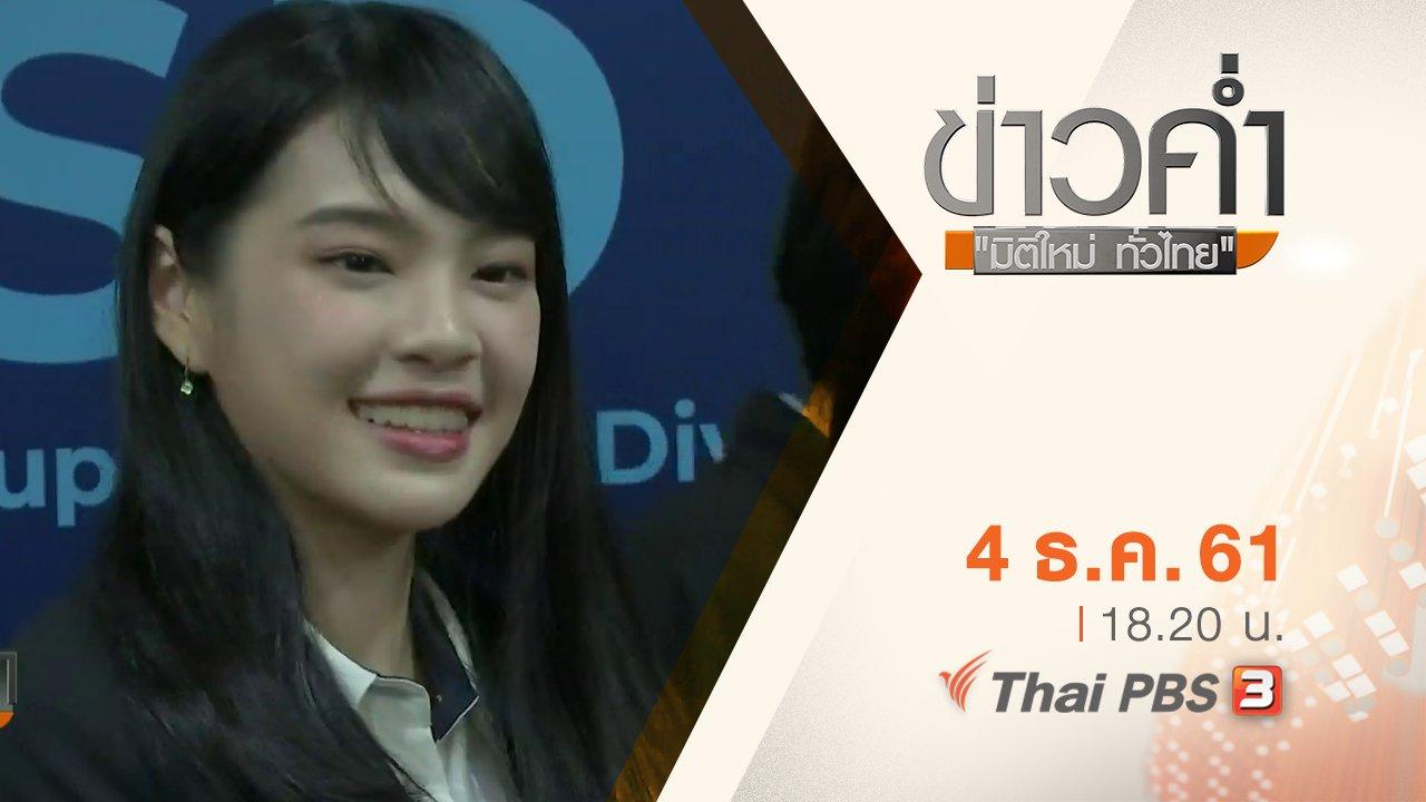 ข่าวค่ำ มิติใหม่ทั่วไทย - ประเด็นข่าว ( 4 ธ.ค. 61)