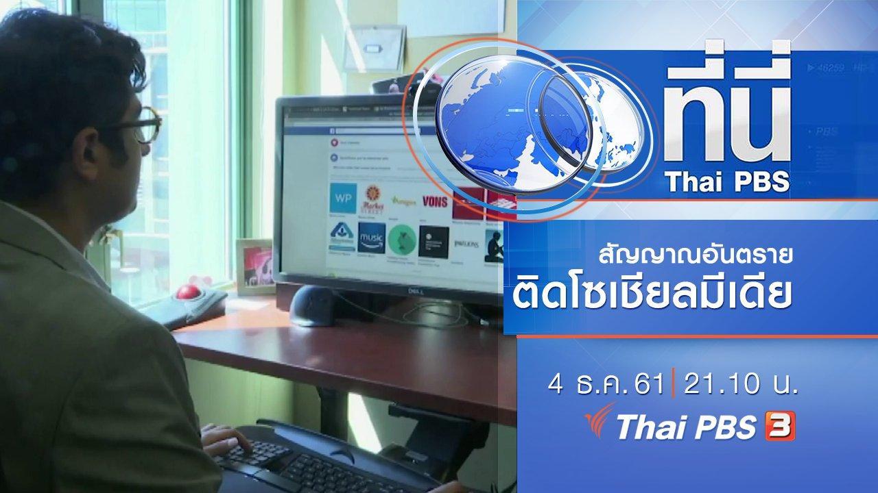 ที่นี่ Thai PBS - ประเด็นข่าว ( 4 ธ.ค. 61)