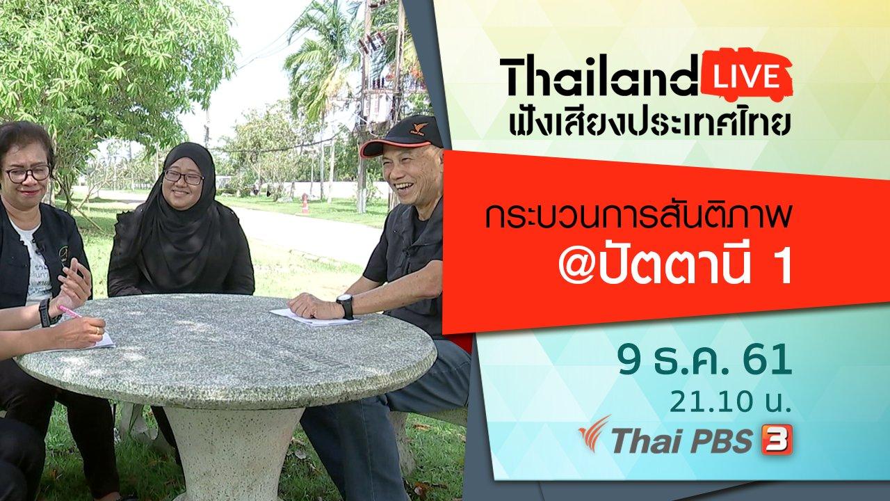 ฟังเสียงประเทศไทย - กระบวนการสันติภาพ @ปัตตานี 1