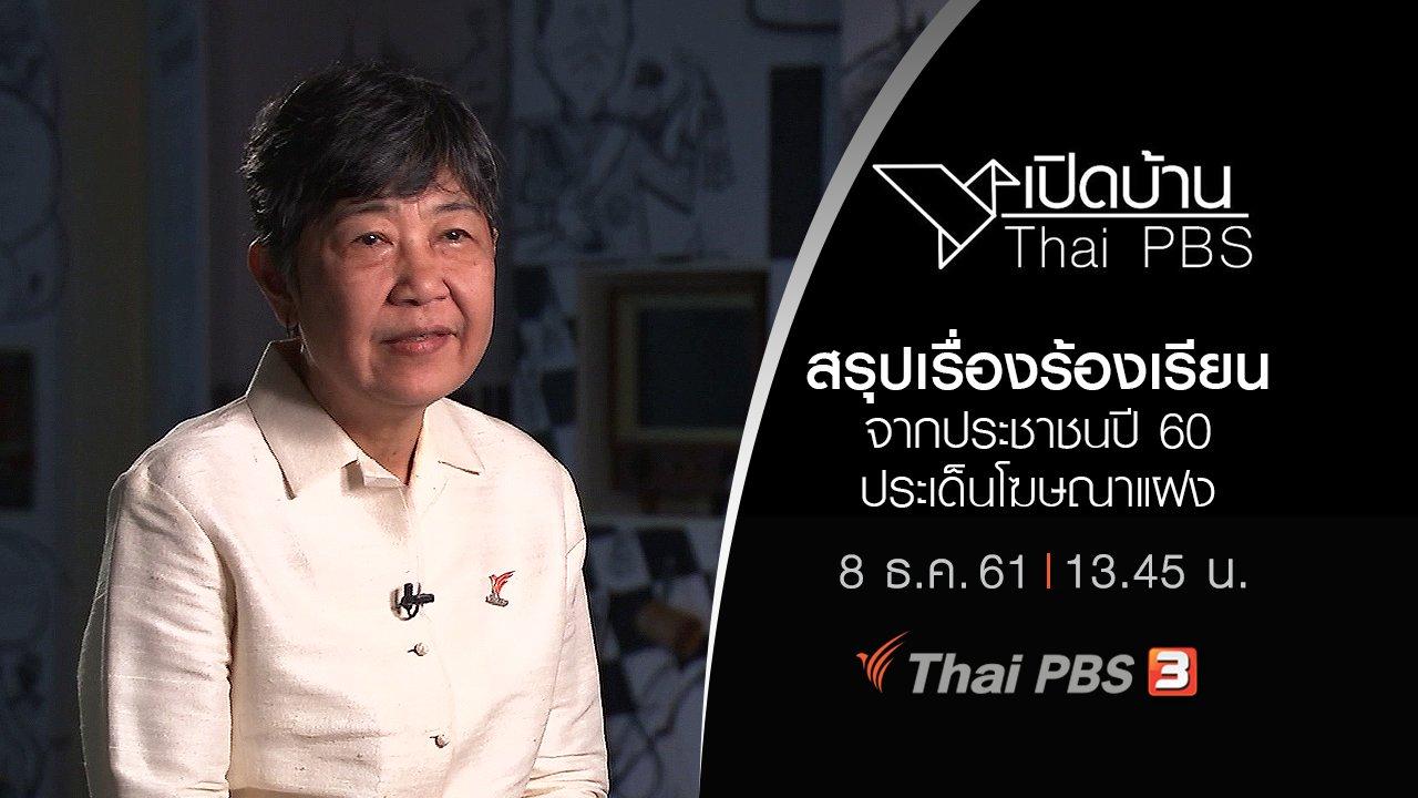 เปิดบ้าน Thai PBS - สรุปเรื่องร้องเรียนจากประชาชนปี 60 ประเด็นโฆษณาแฝง