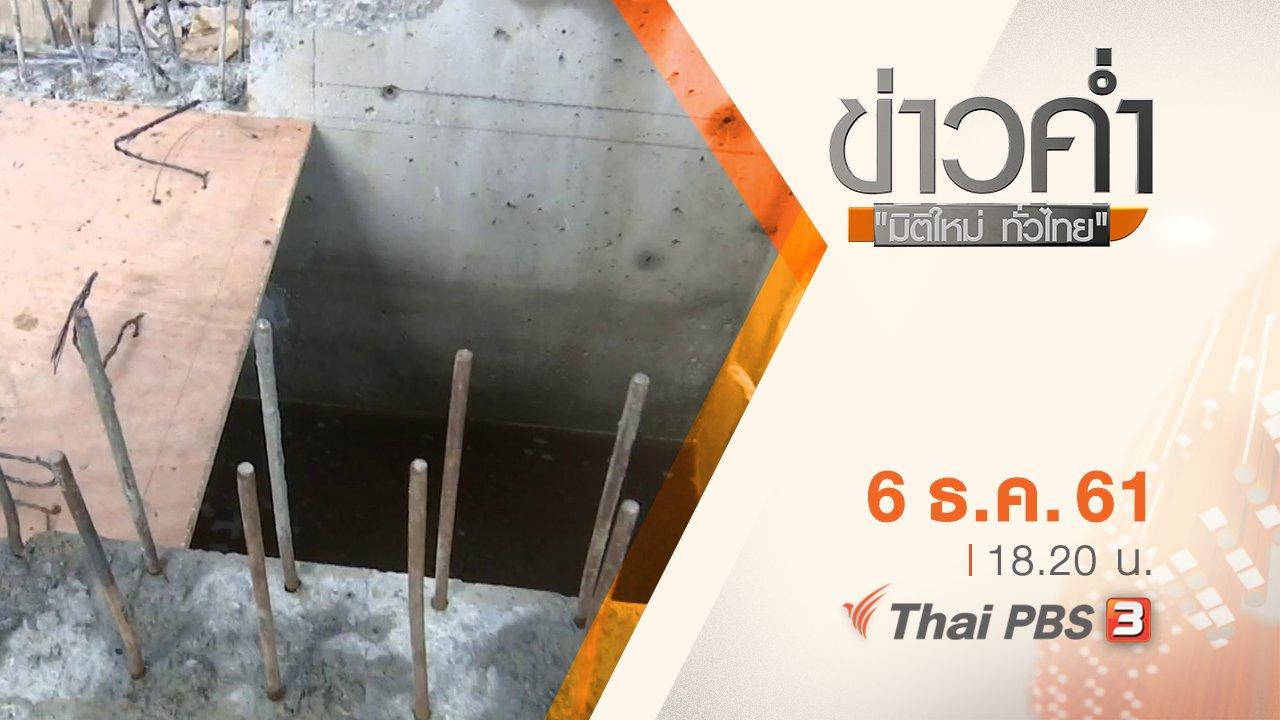ข่าวค่ำ มิติใหม่ทั่วไทย - ประเด็นข่าว ( 6 ธ.ค. 61)