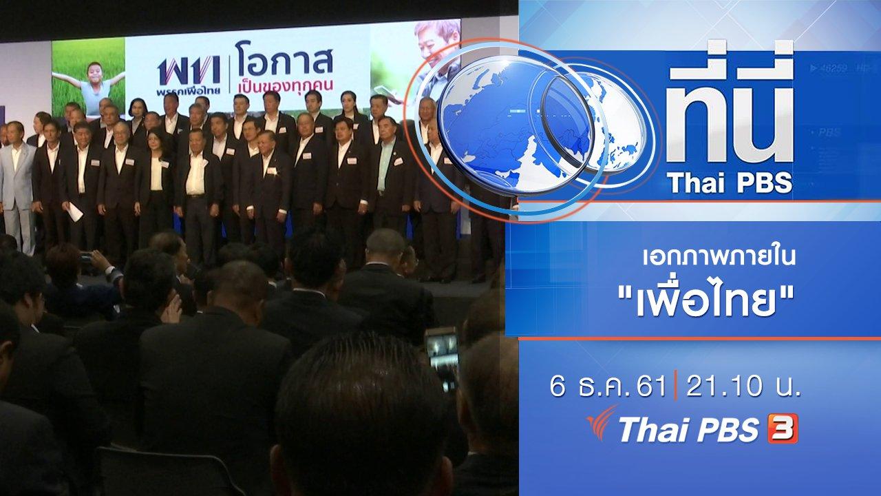 ที่นี่ Thai PBS - ประเด็นข่าว ( 6 ธ.ค. 61)