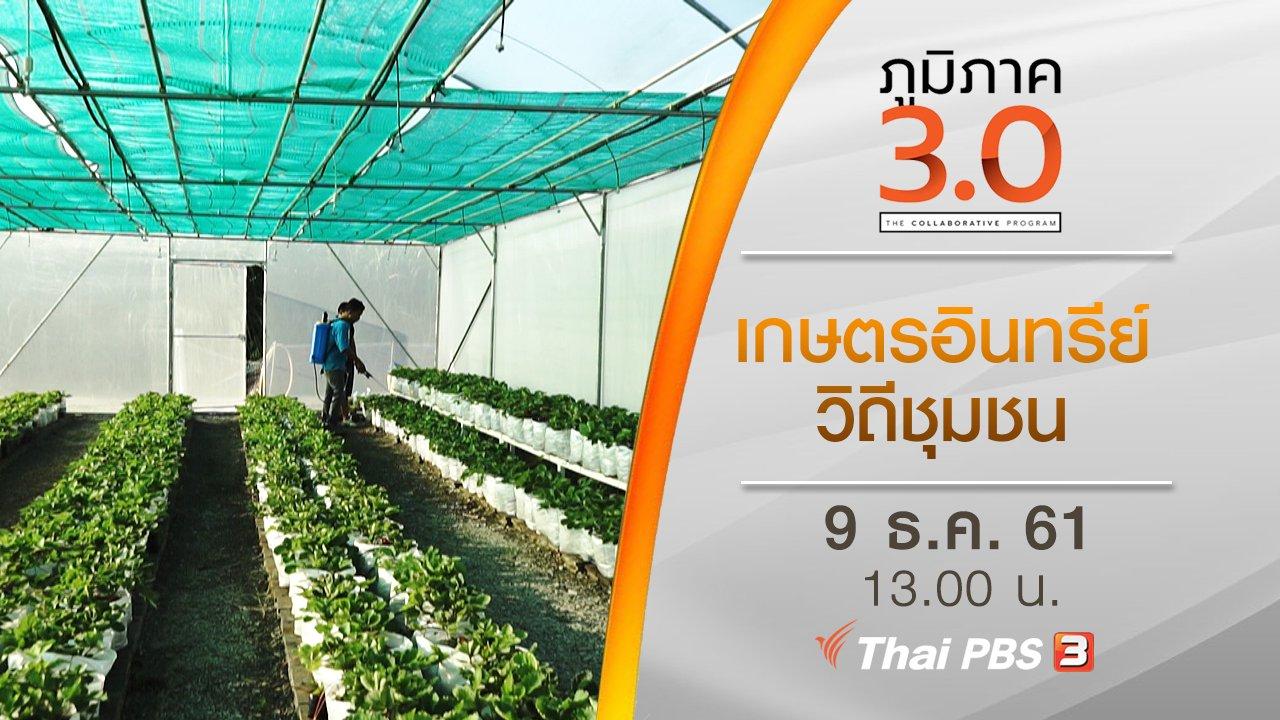 ภูมิภาค 3.0 - เกษตรอินทรีย์ วิถีชุมชน