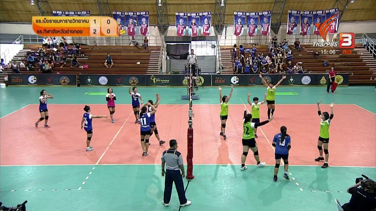 Thai PBS Girls Volleyball Super Series 2018 - โรงเรียนเม็งรายมหาราชวิทยาคม vs โรงเรียนกีฬาจังหวัดอ่างทอง