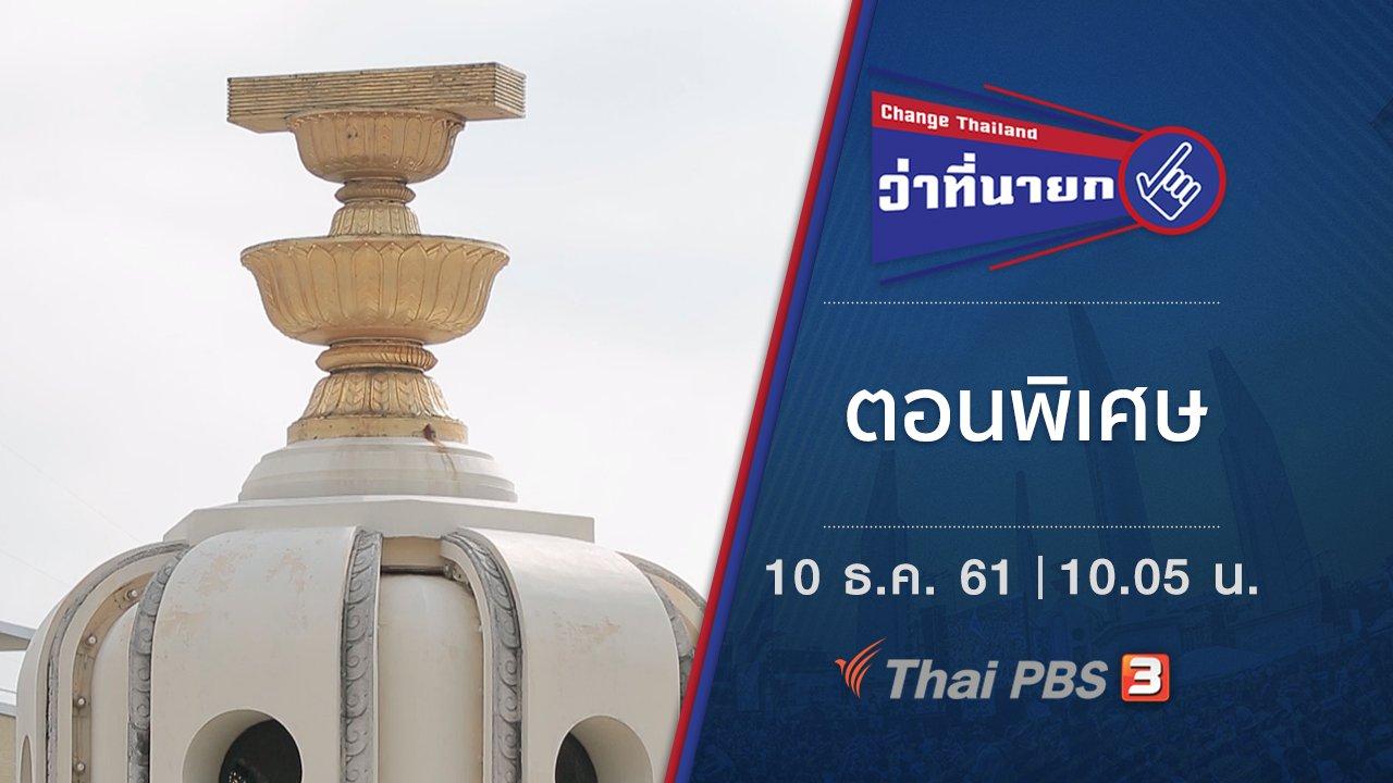 Change Thailand ว่าที่นายก - ตอนพิเศษ