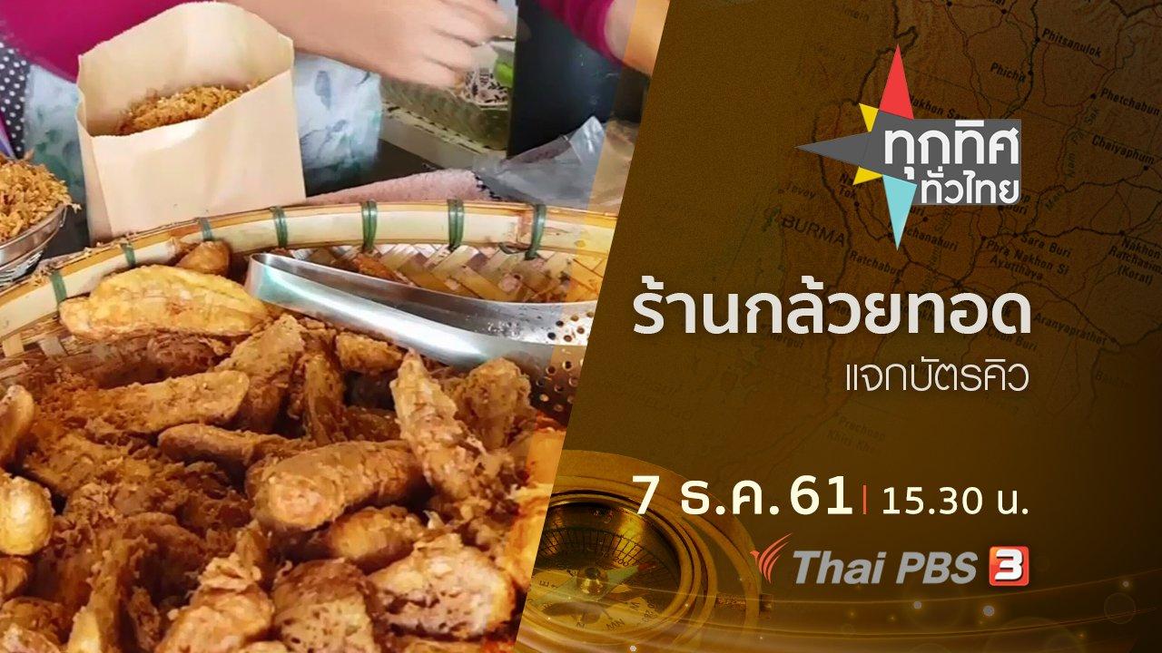ทุกทิศทั่วไทย - ประเด็นข่าว ( 7 ธ.ค. 61)