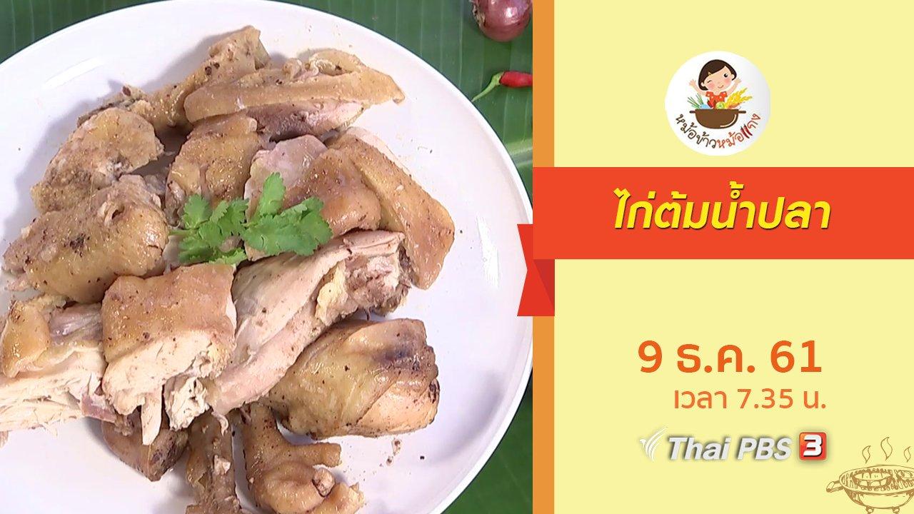 หม้อข้าวหม้อแกง - ไก่ต้มน้ำปลา