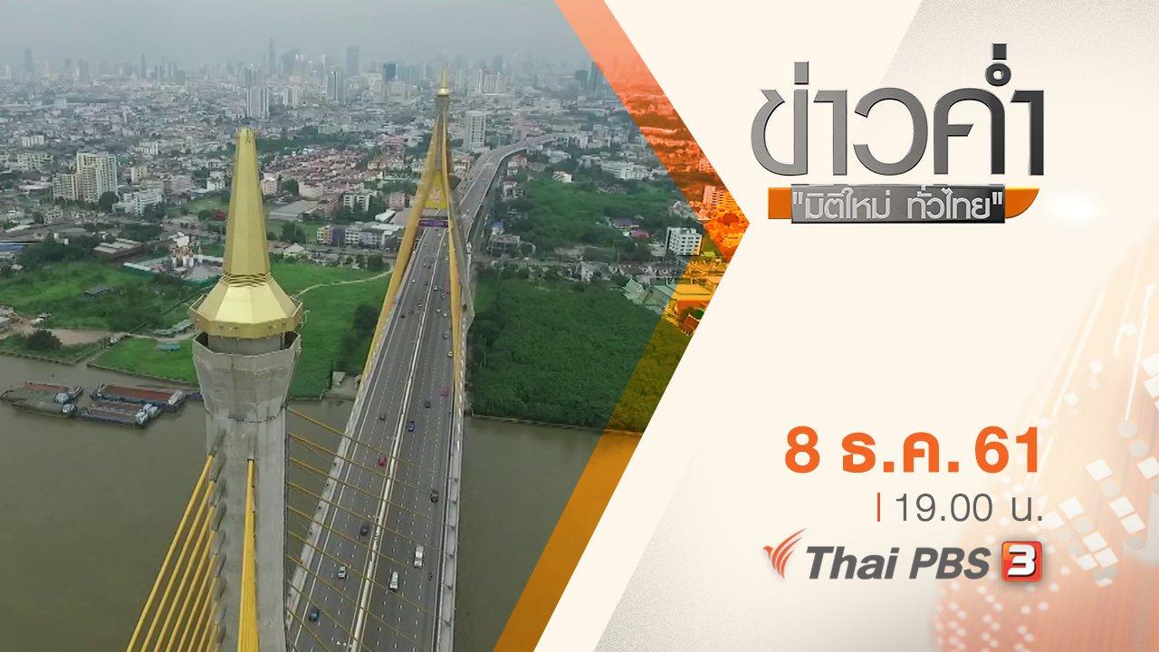 ข่าวค่ำ มิติใหม่ทั่วไทย - ประเด็นข่าว ( 8 ธ.ค. 61)