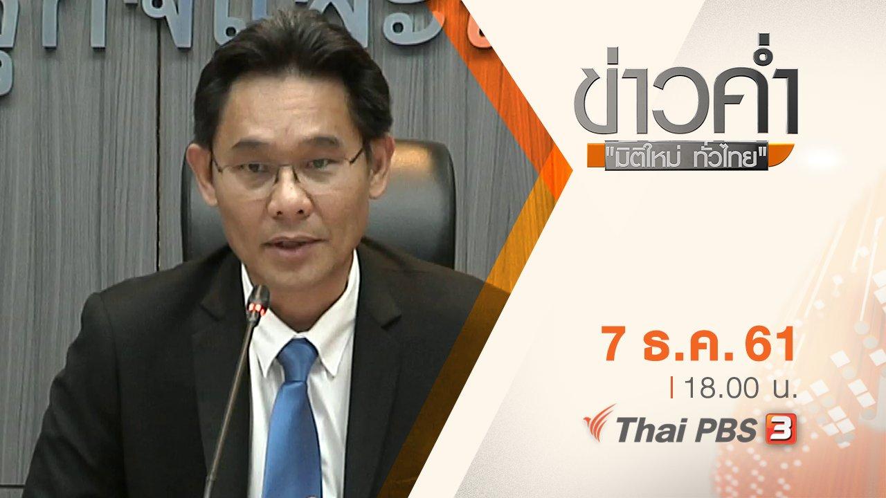 ข่าวค่ำ มิติใหม่ทั่วไทย - ประเด็นข่าว ( 7 ธ.ค. 61)