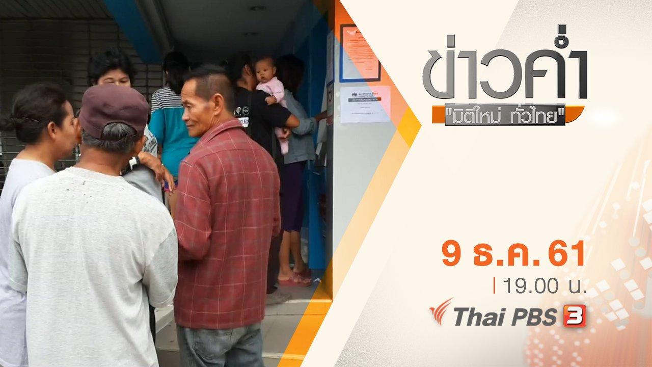 ข่าวค่ำ มิติใหม่ทั่วไทย - ประเด็นข่าว ( 9 ธ.ค. 61)