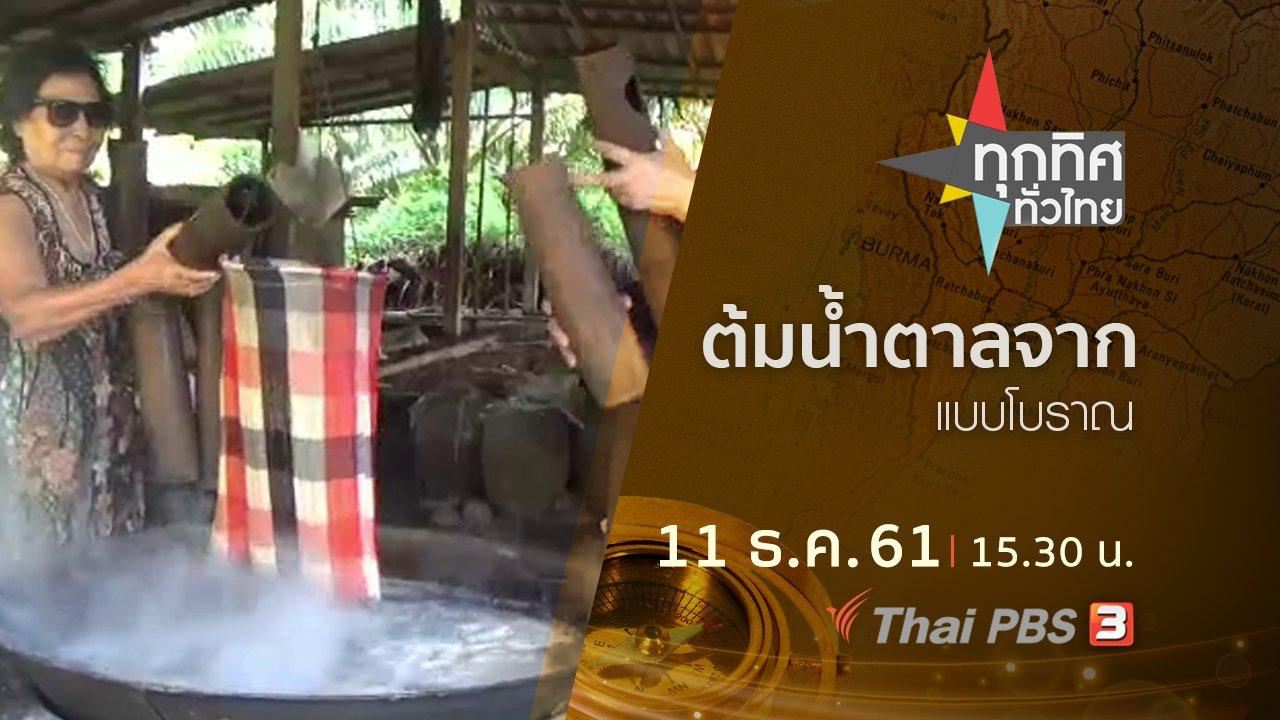 ทุกทิศทั่วไทย - ประเด็นข่าว ( 11 ธ.ค. 61)
