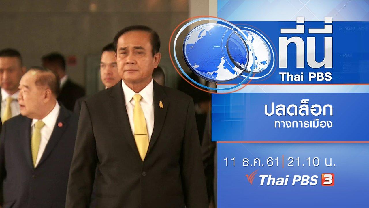 ที่นี่ Thai PBS - ประเด็นข่าว ( 11 ธ.ค. 61)
