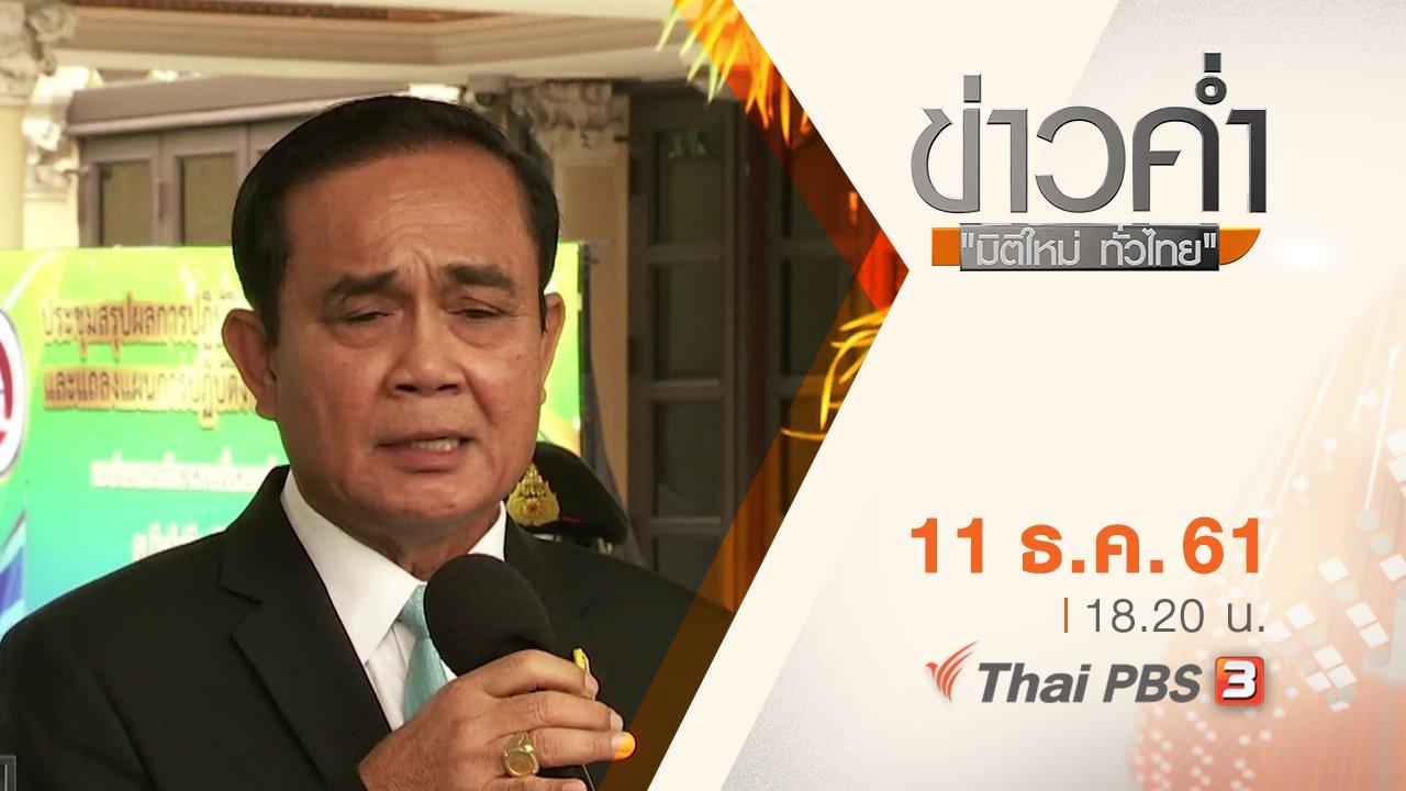 ข่าวค่ำ มิติใหม่ทั่วไทย - ประเด็นข่าว ( 11 ธ.ค. 61)
