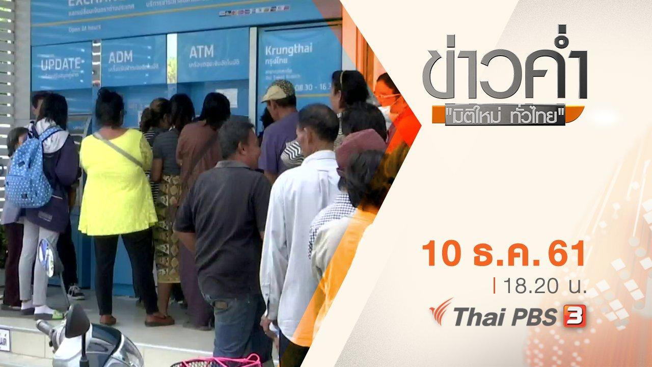 ข่าวค่ำ มิติใหม่ทั่วไทย - ประเด็นข่าว ( 10 ธ.ค. 61)