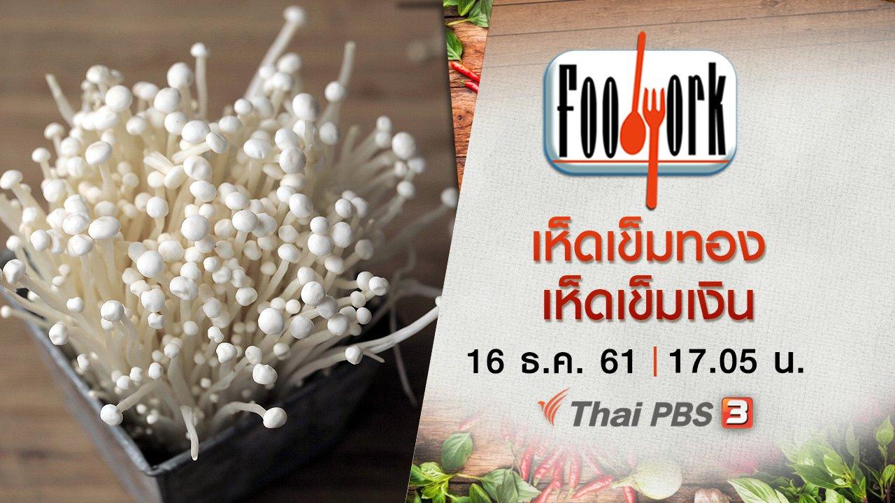 Foodwork - เห็ดเข็มทอง เห็ดเข็มเงิน
