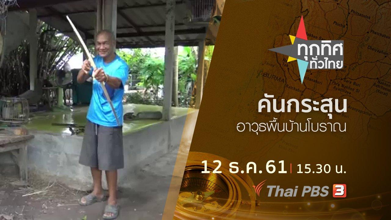 ทุกทิศทั่วไทย - ประเด็นข่าว ( 12 ธ.ค. 61)
