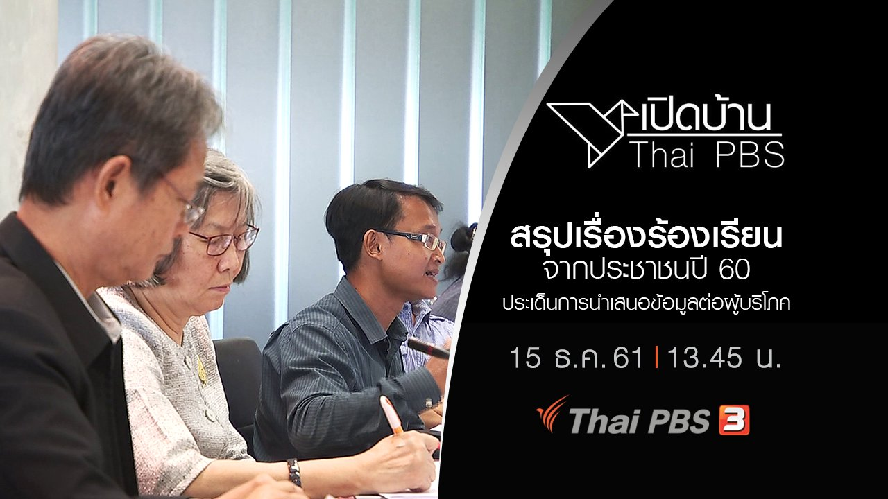 เปิดบ้าน Thai PBS - สรุปเรื่องร้องเรียนจากประชาชนปี 60 ประเด็นการนำเสนอข้อมูลต่อผู้บริโภค