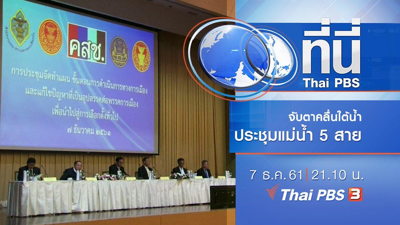 ที่นี่ Thai PBS - ประเด็นข่าว ( 7 ธ.ค. 61)