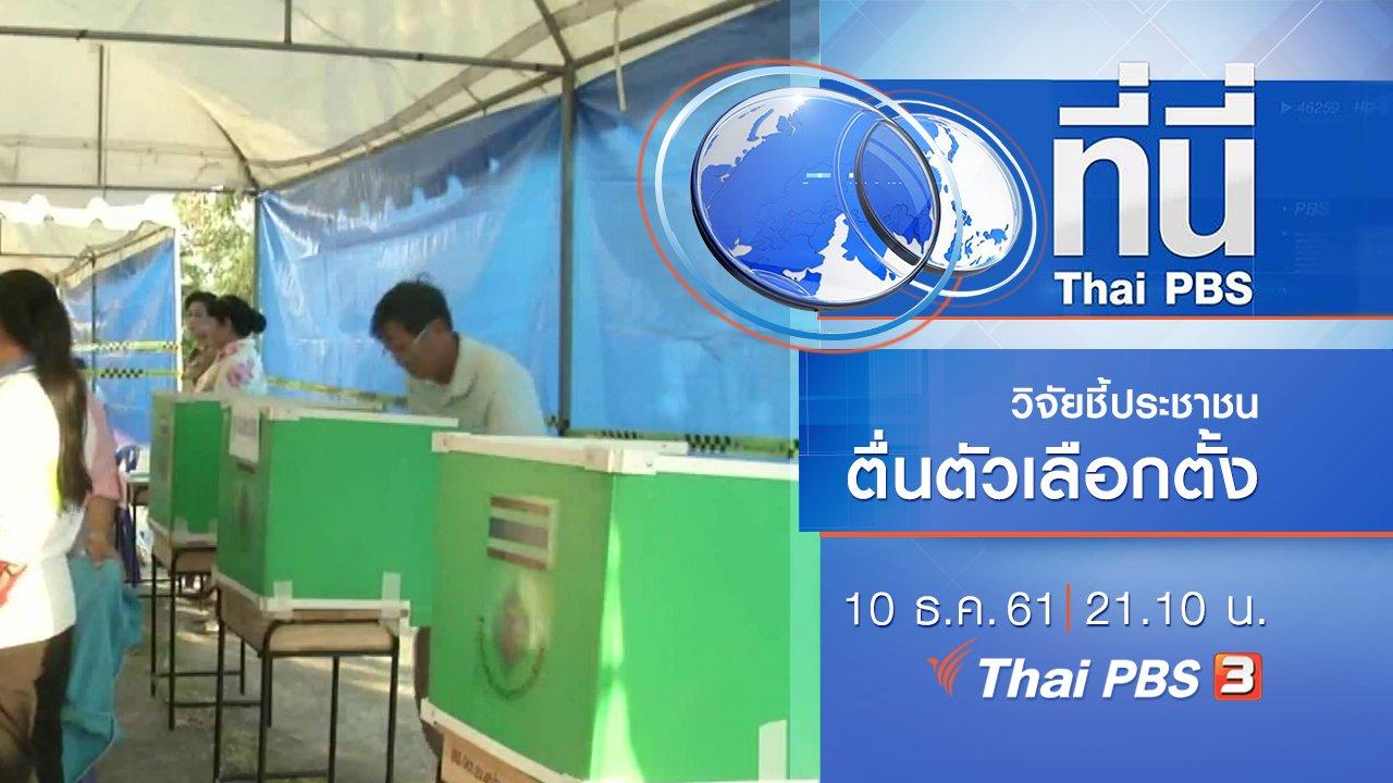ที่นี่ Thai PBS - ประเด็นข่าว ( 10 ธ.ค. 61)