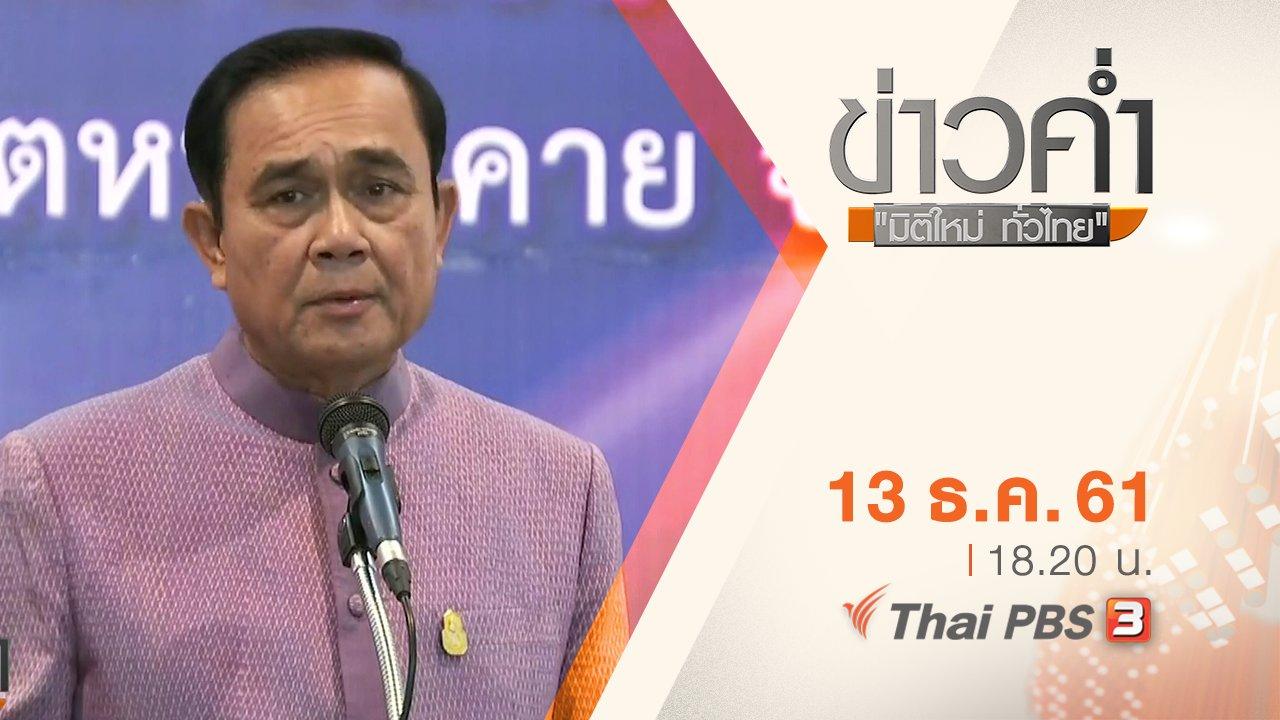 ข่าวค่ำ มิติใหม่ทั่วไทย - ประเด็นข่าว ( 13 ธ.ค. 61)