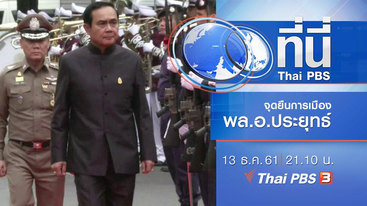 ที่นี่ Thai PBS - ประเด็นข่าว ( 13 ธ.ค. 61)