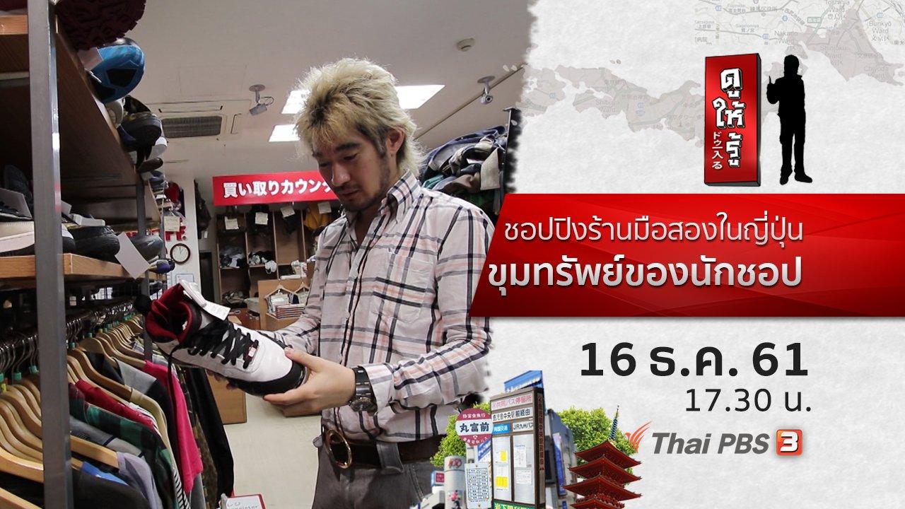 ดูให้รู้ - ชอปปิงร้านมือสองในญี่ปุ่น ขุมทรัพย์ของนักชอป