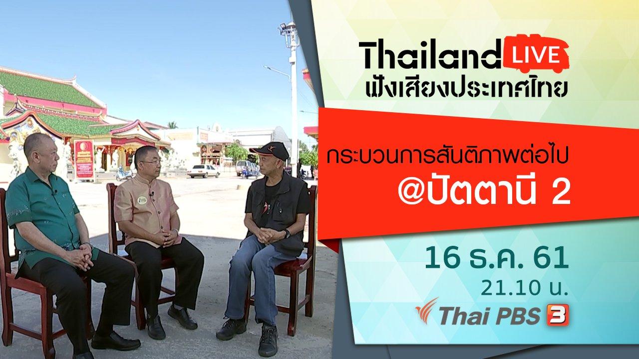 ฟังเสียงประเทศไทย - กระบวนการสันติภาพต่อไป @ปัตตานี 2