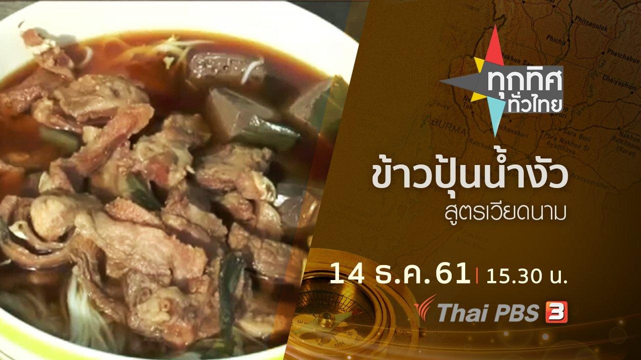 ทุกทิศทั่วไทย - ประเด็นข่าว ( 14 ธ.ค. 61)