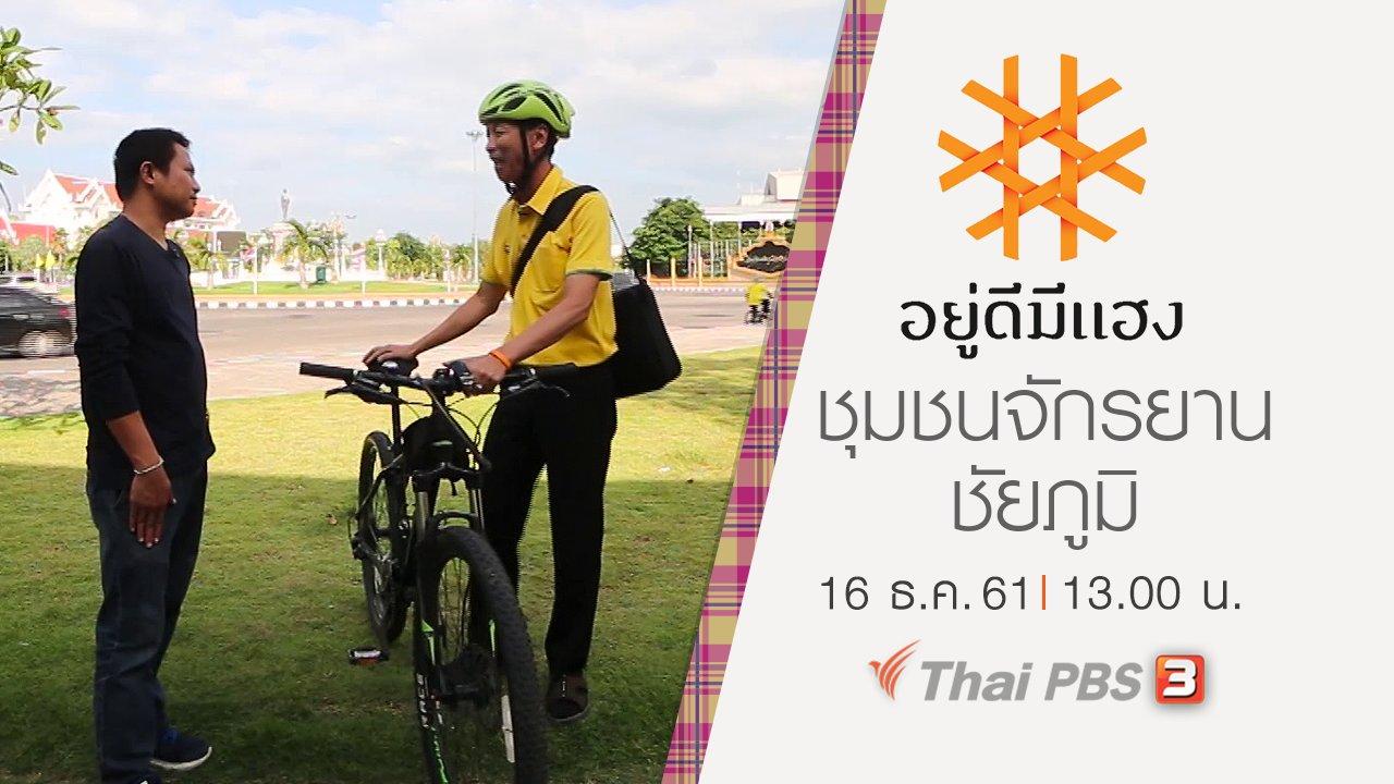 อยู่ดีมีแฮง - ชุมชนจักรยานชัยภูมิ