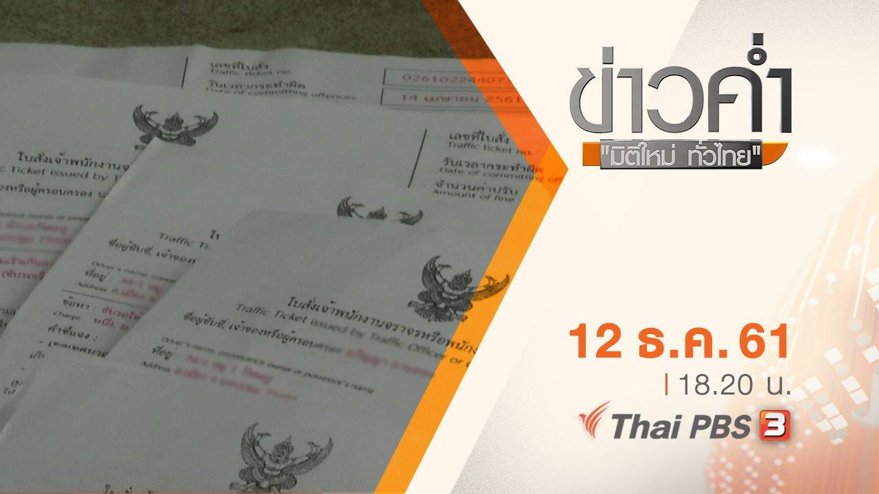 ข่าวค่ำ มิติใหม่ทั่วไทย - ประเด็นข่าว ( 12 ธ.ค. 61)