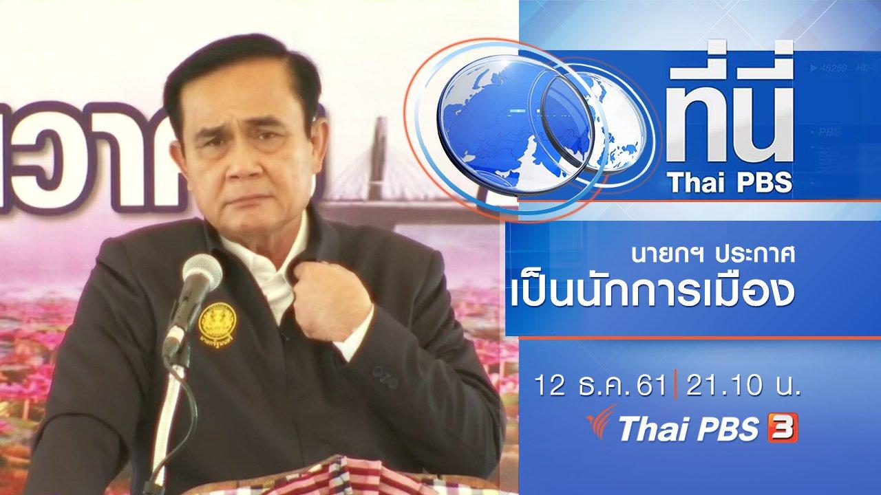ที่นี่ Thai PBS - ประเด็นข่าว ( 12 ธ.ค. 61)