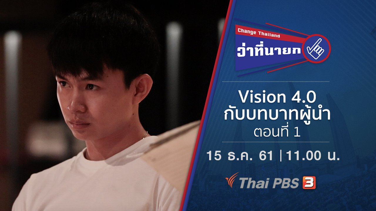 Change Thailand ว่าที่นายก - Vision 4.0 กับบทบาทผู้นำ ตอนที่ 1