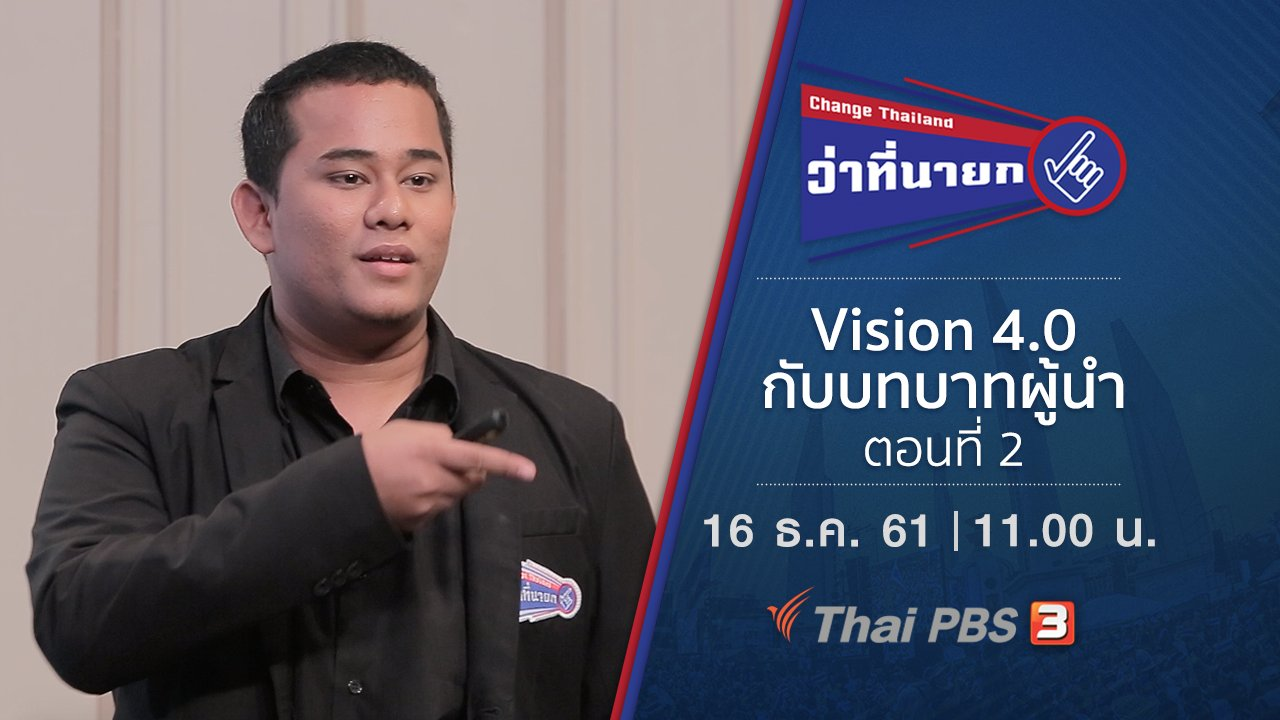 Change Thailand ว่าที่นายก - Vision 4.0 กับบทบาทผู้นำ ตอนที่ 2