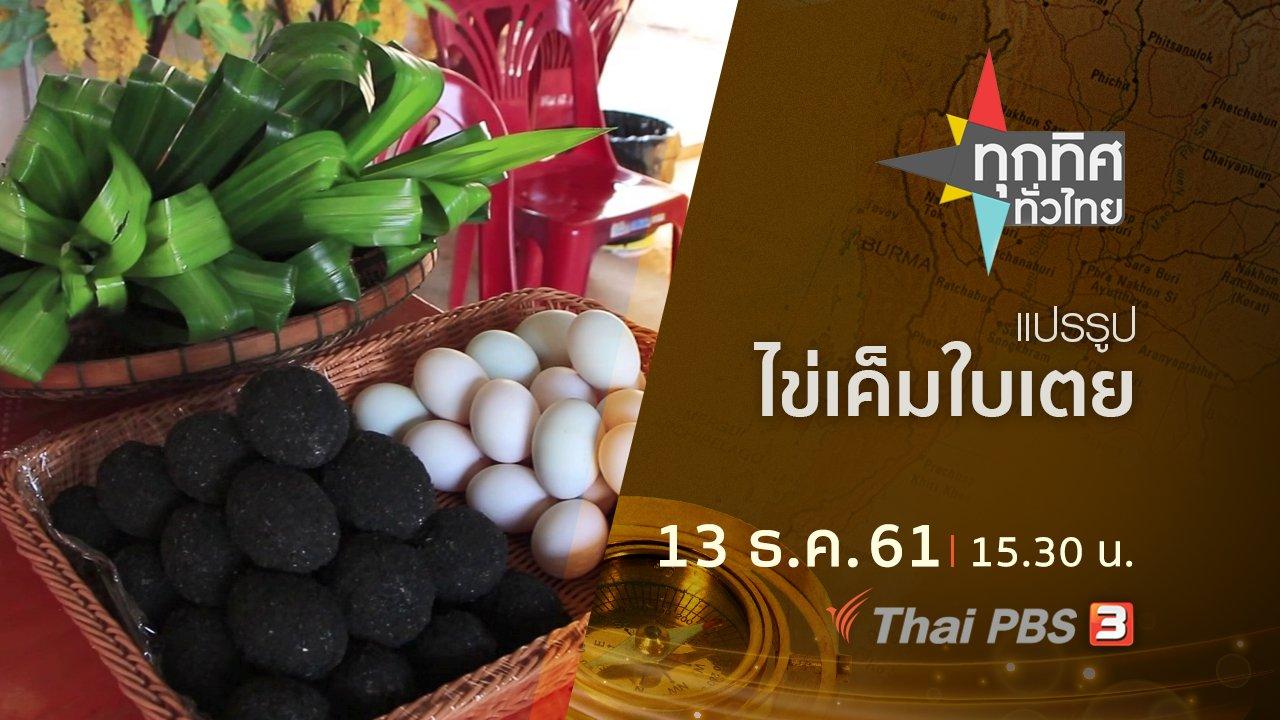 ทุกทิศทั่วไทย - ประเด็นข่าว ( 13 ธ.ค. 61)