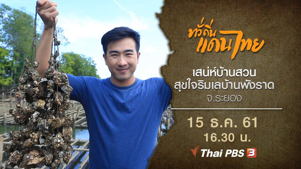 ทั่วถิ่นแดนไทย - เสน่ห์บ้านสวนสุขใจริมเลบ้านพังราด จ.ระยอง